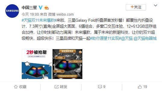 三星Galaxy Fold折叠屏手机全渠道首批已售罄