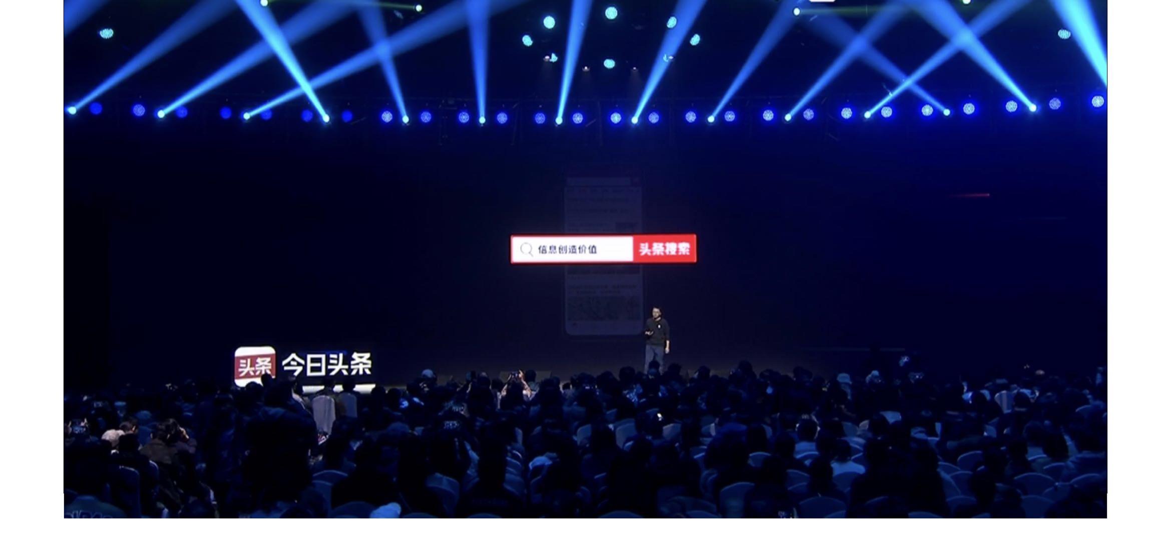 今日头条CEO朱文佳:头条搜索已进入业界第一梯队