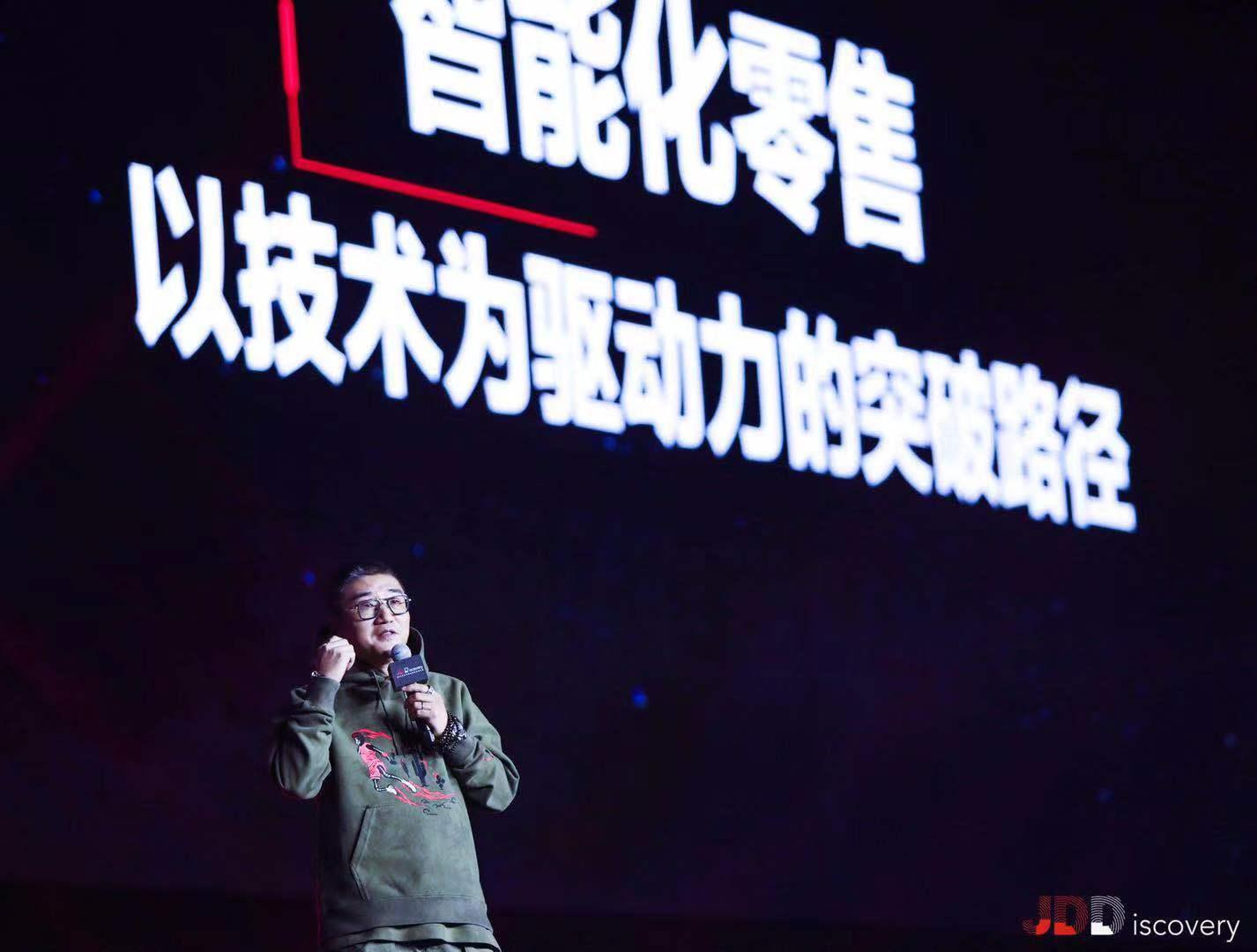 徐雷:京东零售已成为以技术驱动为主的零售公司