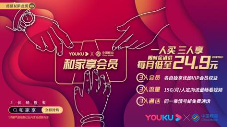 优酷与中国移动合推出亲情会员:一人买三人享、每月不到25元