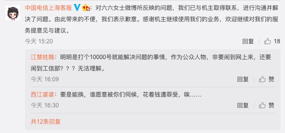 上海电信回应六六投诉:已进行沟通并解决相关问题