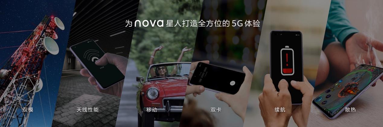 华为nova6系列发布:支持双模5G,前置超广角双摄,nova用户达1.25亿