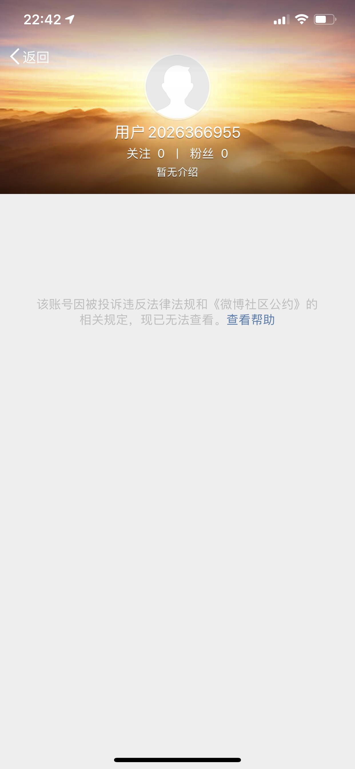 孙宇晨、何一微博账号被封