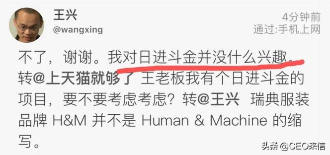 美团CEO王兴:我对日进斗金并没什么兴趣