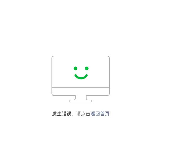 """微信公众号出现故障:文章无法打开,后台显示""""发生错误"""""""
