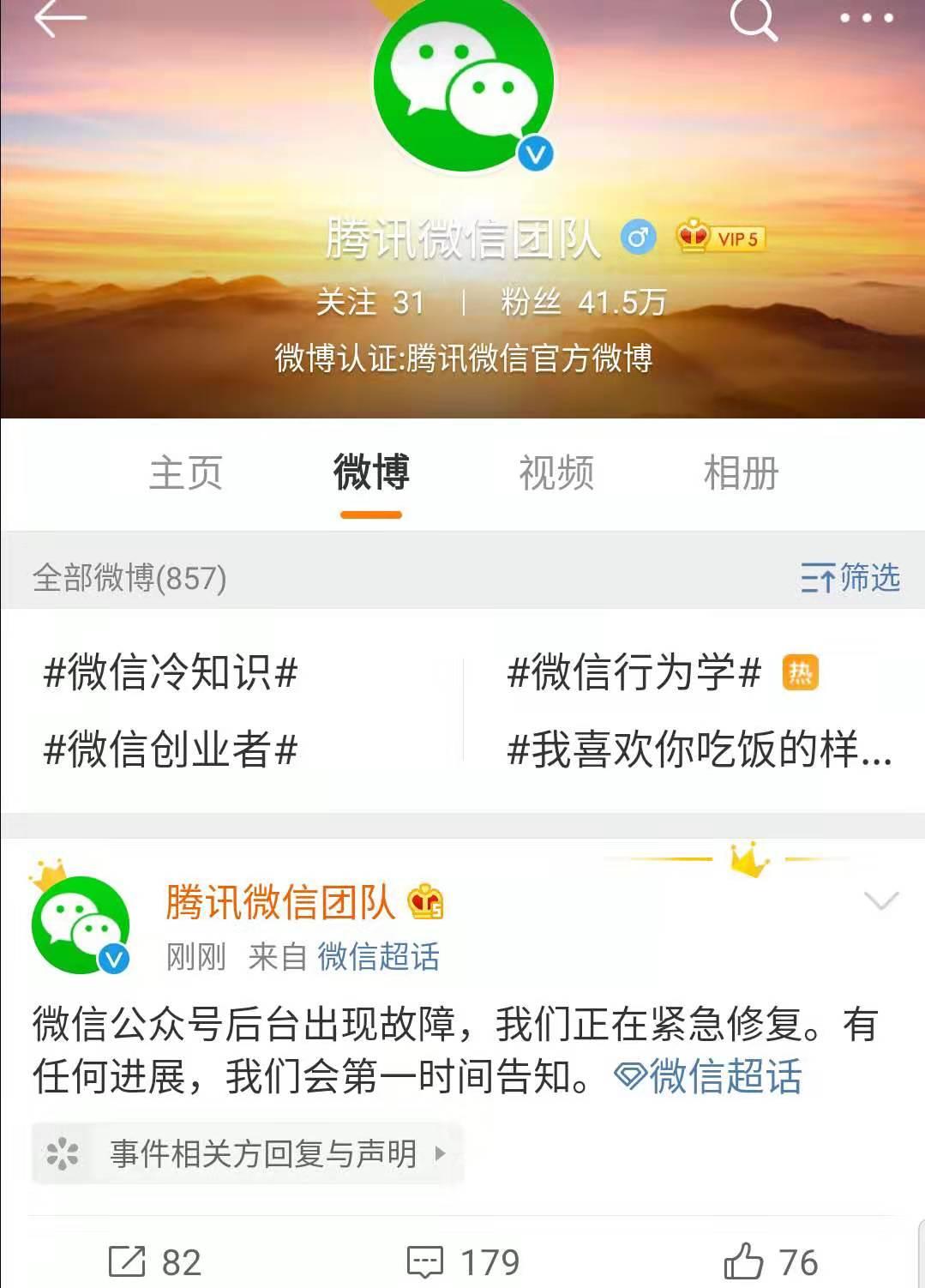 腾讯微信团队:公众号后台出现故障,正在紧急修复