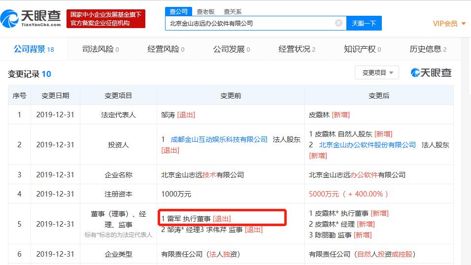 雷军退出北京金山志远办公软件有限公司执行董事