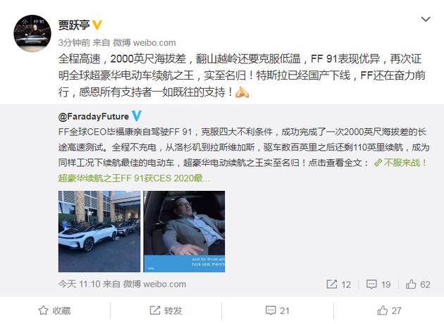 贾跃亭:国产特斯拉已经下线 FF还在奋力前行