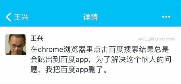 美团王兴:浏览器总跳转到百度App 所以我把百度删了