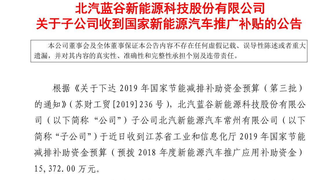 北汽蓝谷:子公司收到新能源汽车推广补贴1.5372亿元