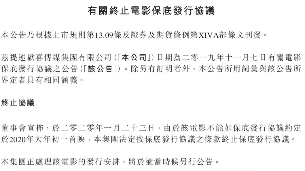 欢喜传媒因《囧妈》不能于年初一首映 终止保底发行协议