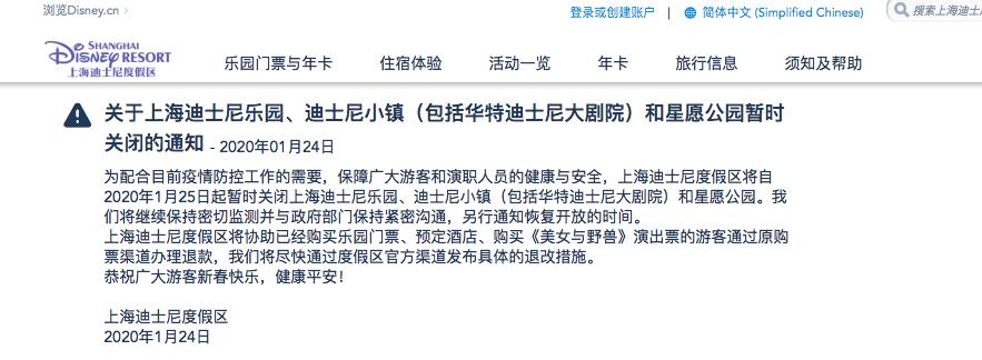 上海迪士尼乐园、迪士尼小镇和星愿公园暂时关闭