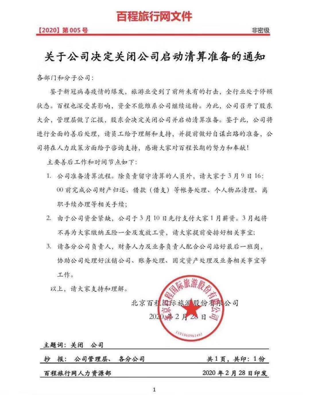 传百程旅游网启动破产清算