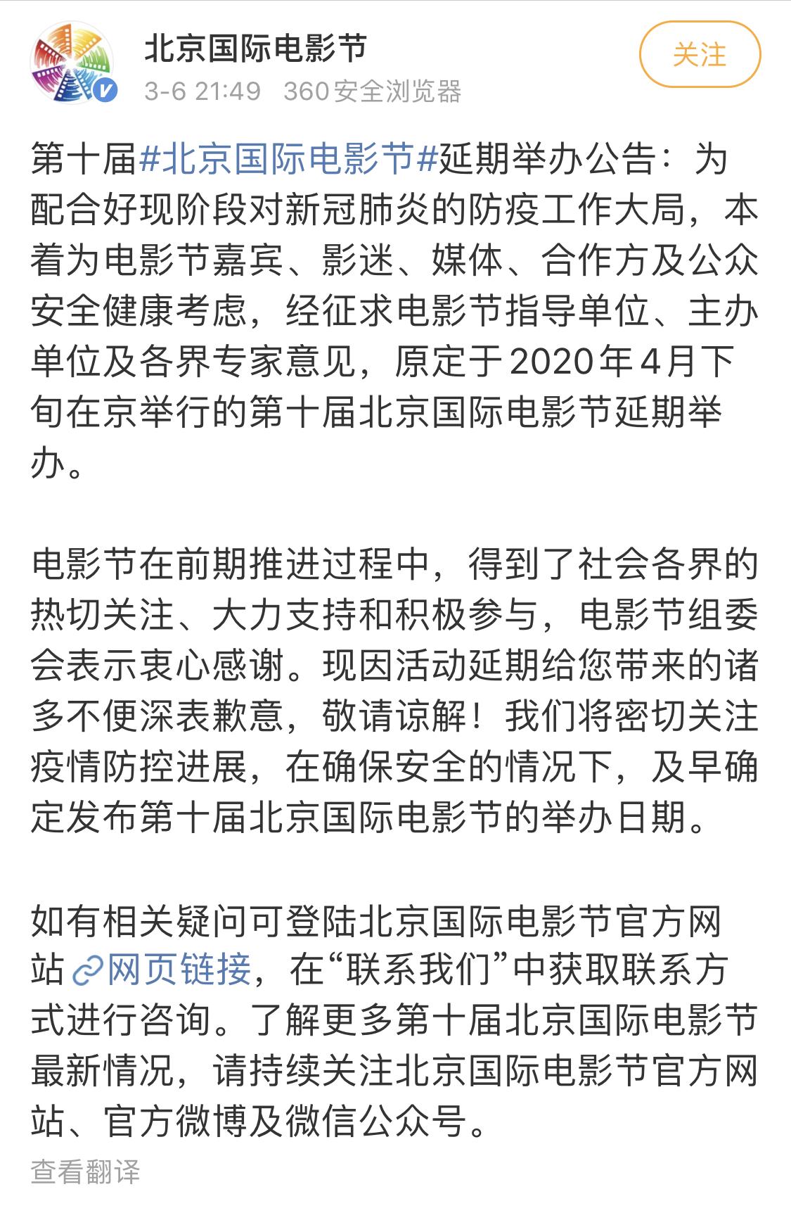 第十届北京国际电影节延期举办