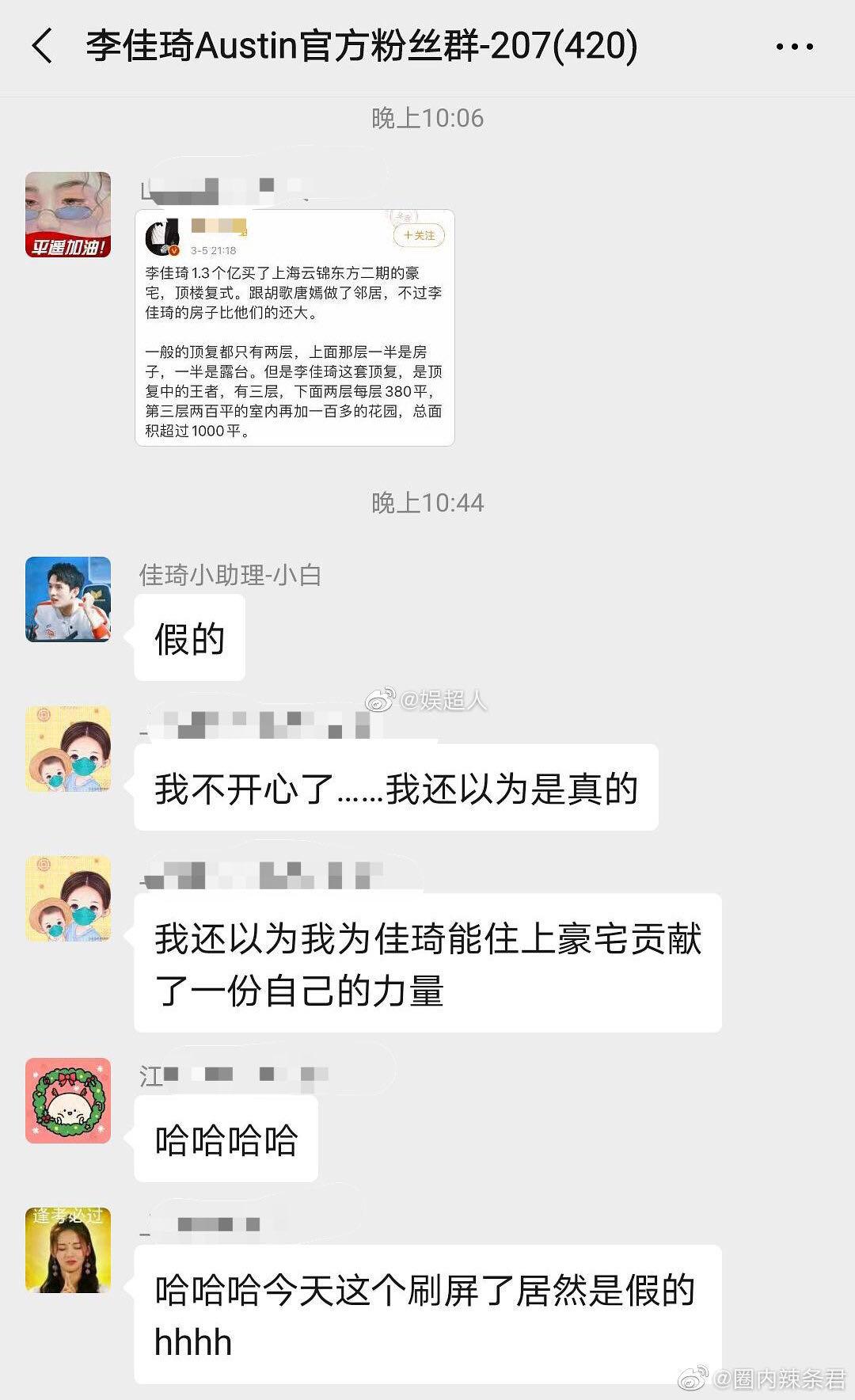 助理回应李佳琦上海1.3亿买房:假的