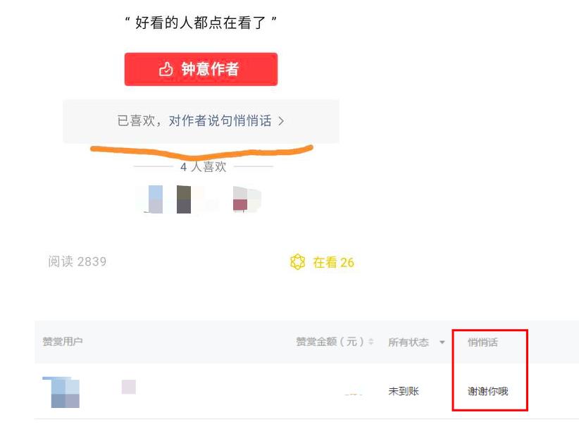 """微信公众号新增赞赏""""悄悄话""""功能"""