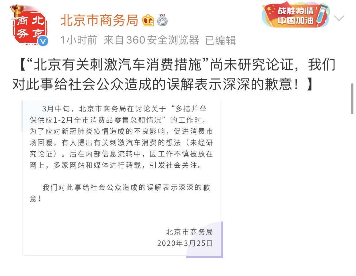 """北京商务局:""""北京有关刺激汽车消费措施""""尚未研究论证"""