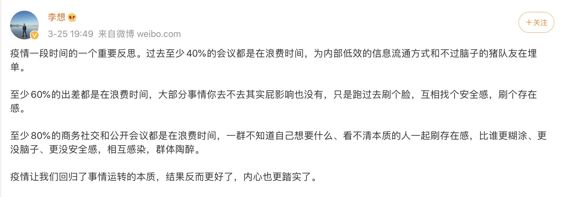 李想:疫情让我们回归事情运转本质 更高效了