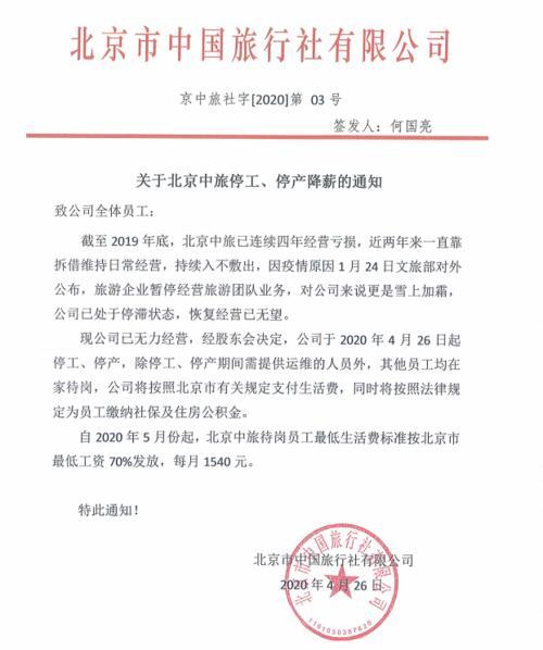 北京中旅宣布停工、停产、降薪:已无力运营