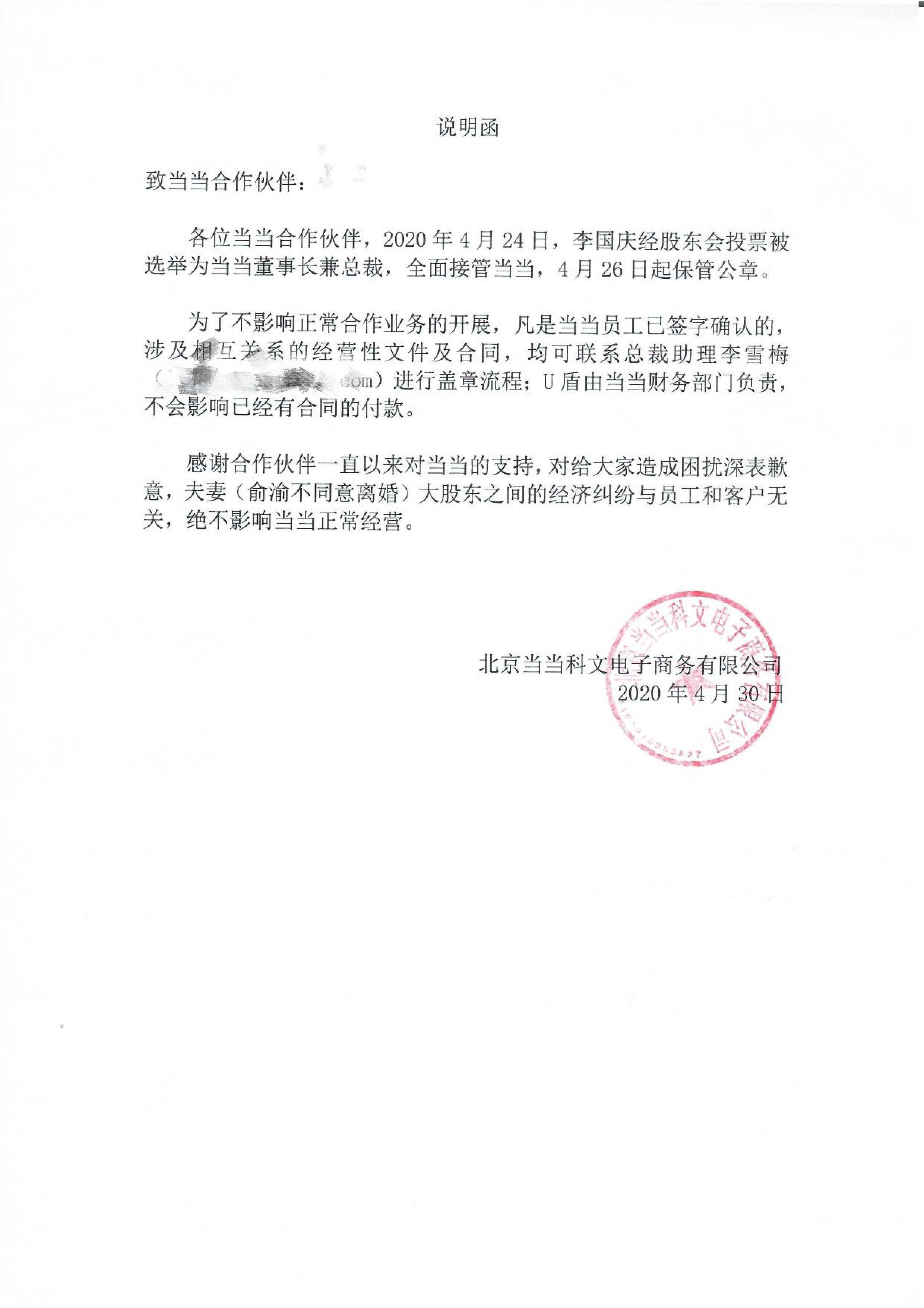 李国庆代表当当向合作伙伴发函:深表歉意,夫妻纠纷不影响正常经营